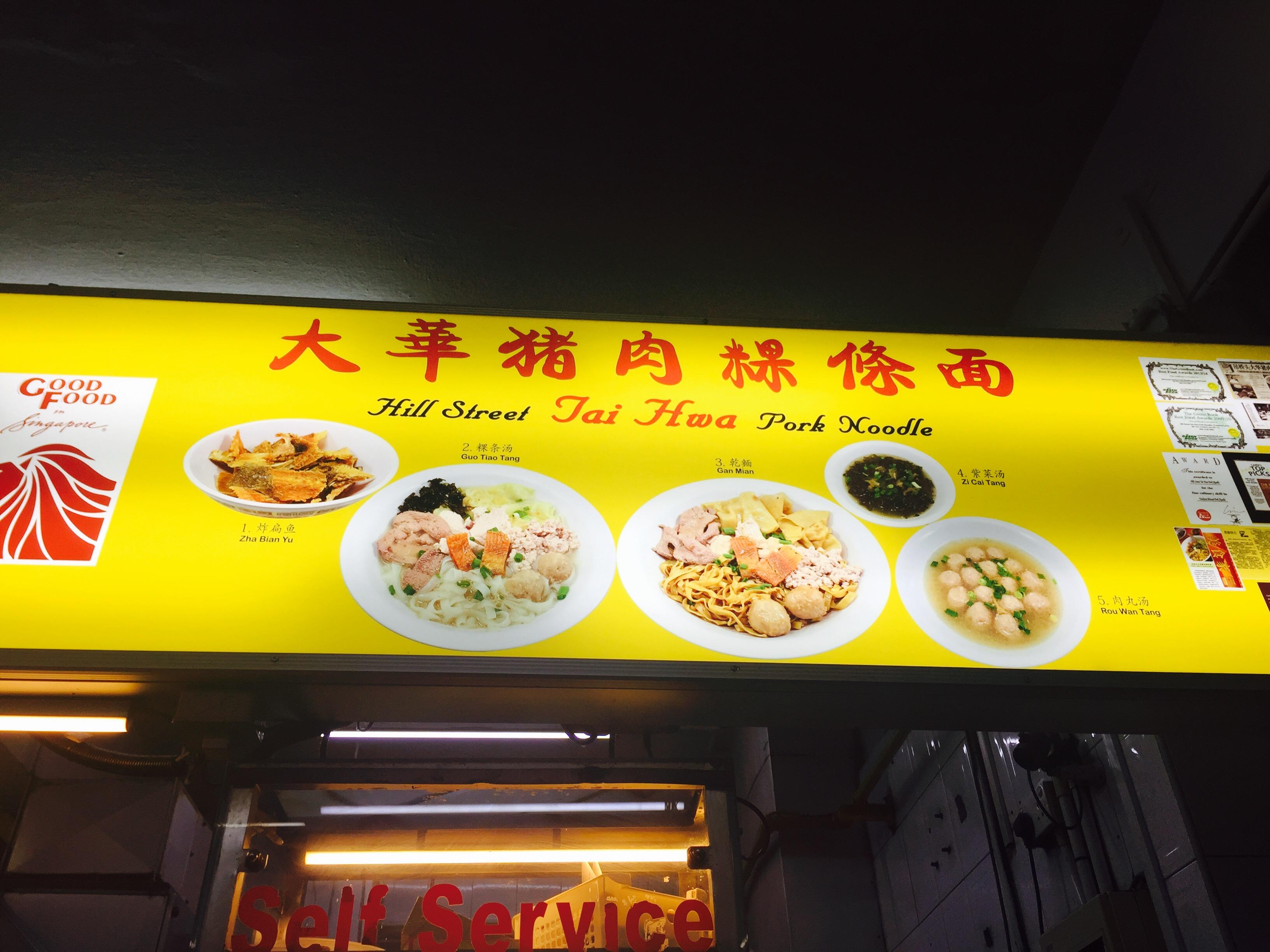 tai hwa pork noodle, Singapore Budget Trip Itinerary, Mark Cha Travels, wandering couple philippines, wandering couple, couple travel blog, couple travel bloggers